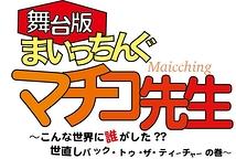 舞台版まいっちんぐマチコ先生実行委員会