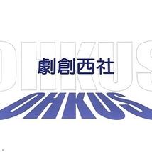 劇創西社OHKUS