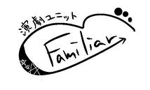 演劇ユニットFamiliar
