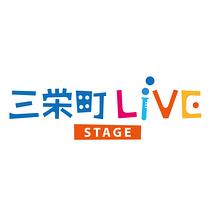 三栄町LIVE
