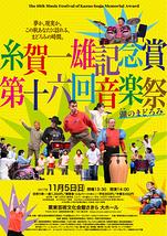 糸賀一雄記念賞音楽祭