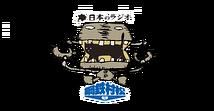劇団鋼鉄村松・日本のラジオ合同公演