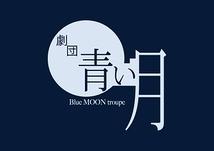 劇団青い月