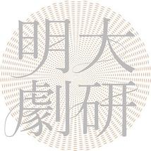 明治大学演劇研究部