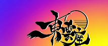 劇団東雲座