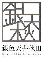 銀色天井秋田企画