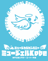 Jr.ミュージカルカンパニー 『ミュージェルKOBE』