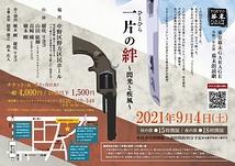 東京幕末GARAGE