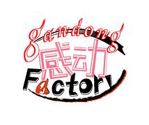 感動(gandong)Factory