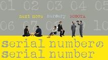 serial number(風琴工房改め)