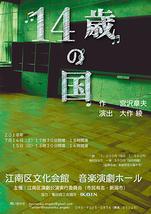 江南区演劇公演実行委員会