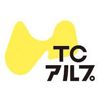 TCアルプ