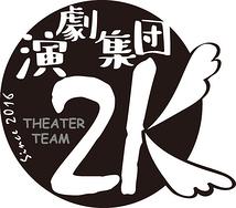 演劇集団2K