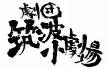 劇団筑波小劇場