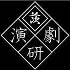 茨城大学演劇研究会