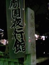 劇団夜行館