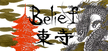 KYOTO Belief実行委員会