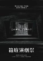箱庭演劇祭