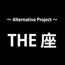 ~Alternative Project~THE 座