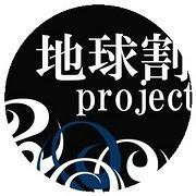 地球割project