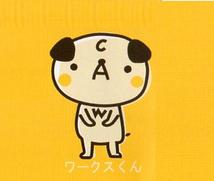 NPO法人C,A,ワークス