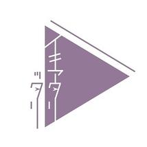 演劇企画イキアタリハッタリ