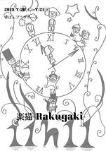 楽描-Rakugaki-