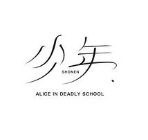 アリスインデッドリースクール 少年「登校日」実行委員会