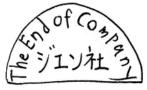 The end of company ジエン社