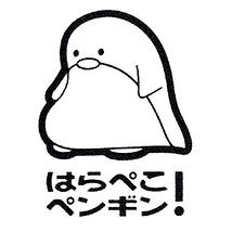 はらぺこペンギン!