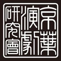 京葉演劇研究會