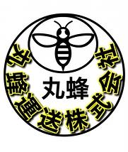 丸蜂運送株式会社