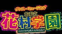 総合エンターテイメントショー『ダンスミュージカル お私立 花村学園』実行委員会