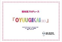 『OYUUGIKAI』製作委員会