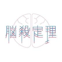 劇団脳殺定理