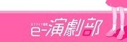 オンライン高校 e-演劇部