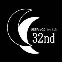 劇団ちゃうかちゃわん32期新人公演