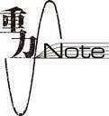 重力/Note