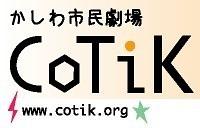 柏市民劇場CoTiK