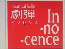 劇弾In-no-cence