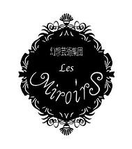 幻想芸術集団Les Miroirs