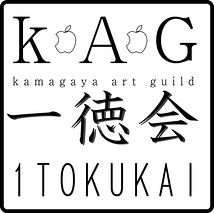 一徳会/鎌ヶ谷アルトギルド