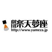 劇団楽天夢座