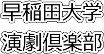 早稲田大学演劇倶楽部