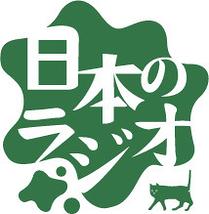 日本のラジオ