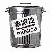 裏路地Musica