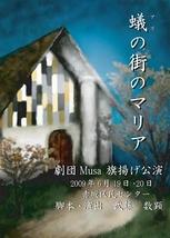 劇団Musa