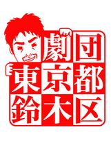 劇団東京都鈴木区
