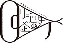 空間交合〈アサンブラージュ〉リジッター企画