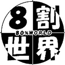 8割世界【19日20日、愛媛公演!!】